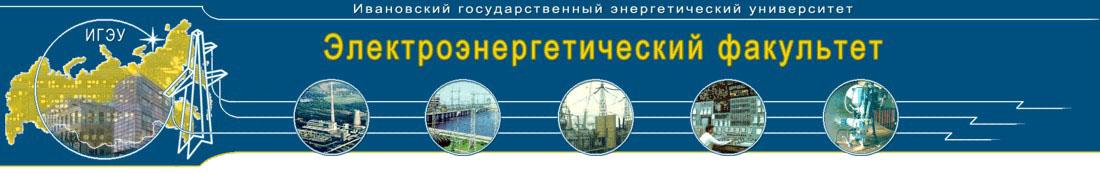 Сайт электроэнергетического факультета